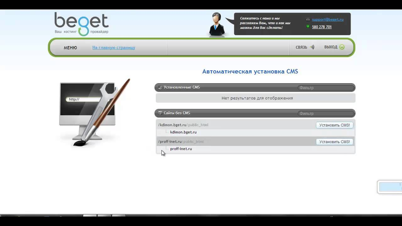 Как поставить сайт на хостинг beget как сделать прямую ссылку на сайте