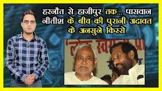Prabhasakshi Special | MRI | पासवान की वजह से नीतीश लोकसभा चुनाव नहीं लड़ सके थे? | Nitish vs Paswan