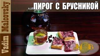 Рецепт Необычный пирог с брусникой и со сметаной или как испечь брусничный пирог. Мальковский Вадим