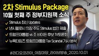 라디오코리아/10월 1주차 Stimulus Packag…