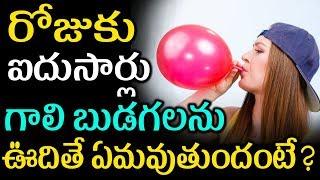 రోజుకు ఐదుసార్లు  ఎలా చేస్తే ఏమౌతుందో తెలుసా   Telugu Health Tips