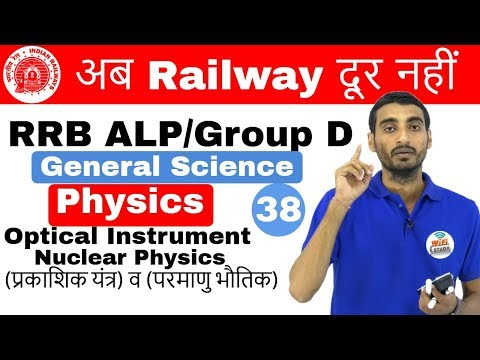 9:00 AM RRB ALP/Group D I GS by Vivek Sir | Optical Instruments (Nuclear Physics) With Ques.I Day#38