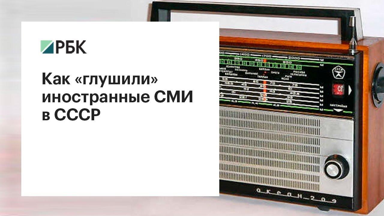 Как «глушили» иностранные СМИ в СССР