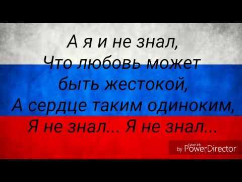 Филипп Киркоров - Жестокая любовь (lyrics)