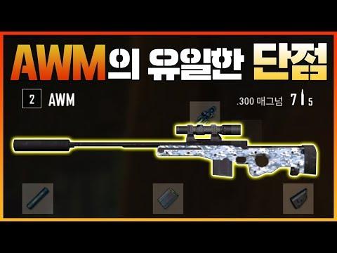 AWM의 단점을 한 가지 발견했습니다... 무엇일까요?! (배틀그라운드-PUBG) [연다]