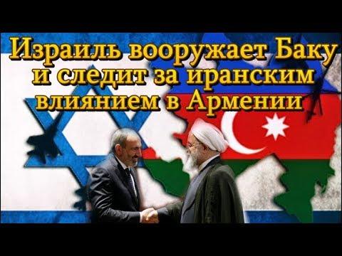 Израиль вооружает Баку и следит за иранским влиянием в Армении