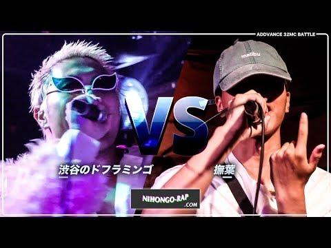 渋谷のドフラミンゴ vs 撫葉  | ADDVANCE 32MC BATTLE