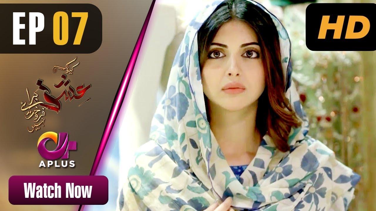 Kyunke Ishq Baraye Farokht Nahi - Episode 7 Aplus Nov 29