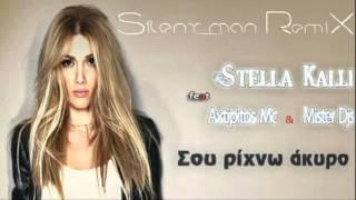 Stella Kalli ft. Axtipitos Mc & Mister Djs - Sou Rixno Akiro (Silentman Remix)