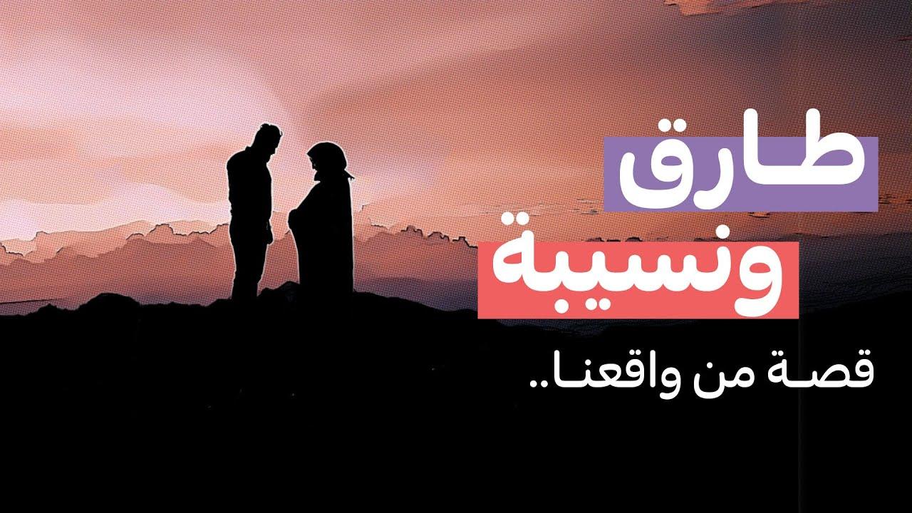 طارق ونسيبة.. قصة من واقعنا!