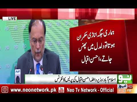 Interior Minister Of Pakistan Ahsan Iqbal Press Conference | 24 Oct 2017