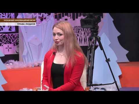 TV7plus Телеканал Хмельницького. Україна: TV7+ ПРАВА ЛЮДИНИ. Основний інформаційний вечір.