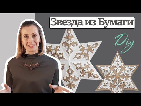 Объемная Звезда из Бумаги! Новогодний Декор! [DIY - Новый год]