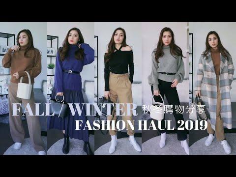 Fall/Winter fashion haul 2019 | 秋冬服飾購物分享|平價高街毛衣|Zara | H&M | Uniqlo | UO | Oak and Fort | Staud