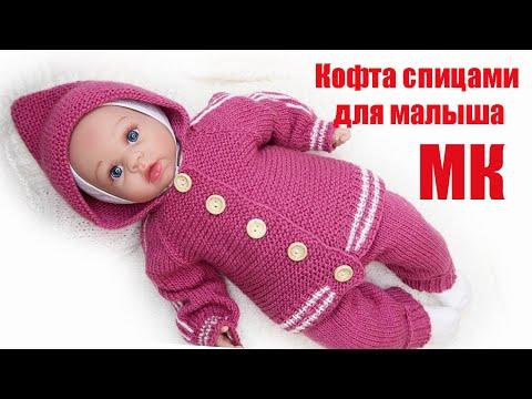 Связать кофточку для девочки до 9 месяцев спицами