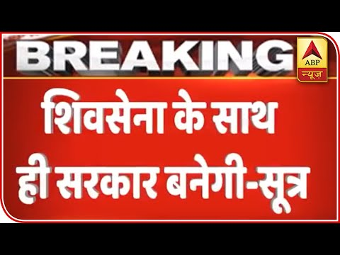 Maha Govt Will Be Formed With Shiv Sena: Sources | ABP News
