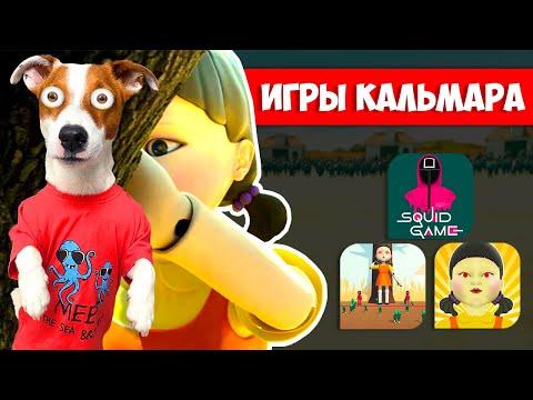 Игры в КАЛЬМАРА ► SQUID GAME -  обзор мобильных игр от Локи Бобо