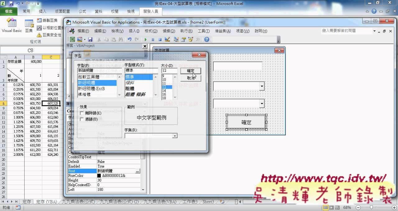 11 如何設計表單東吳EXCEL VBA雲端資料庫 吳老師2 - YouTube