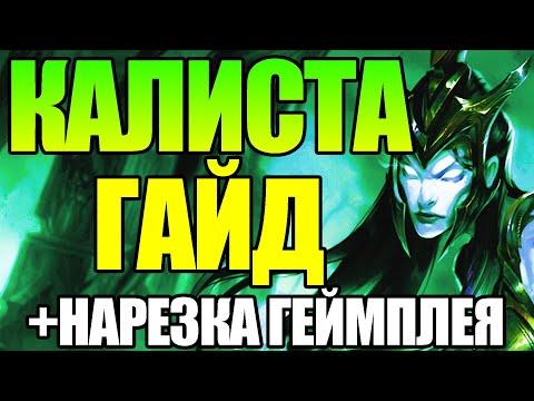 Самый недооцененный Адк в League of Legends | Гайд + Геймплей | Лига Легенд
