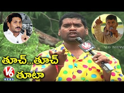 Bithiri Sathi Over YS Jagan Sensational Comments On CM Chand