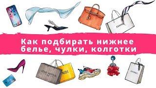 Нижнее белье, чулки, колготки: как выбирать и сочетать. Как подбирать нижнее белье.(, 2016-02-26T19:11:24.000Z)