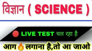 सामान्य विज्ञान / GENERAL SCIENCE  - #LIVE_CLASS🔴 FOR RRB NTPC,GROUP D { LEVEL _01 },SSC MTS,POLICE