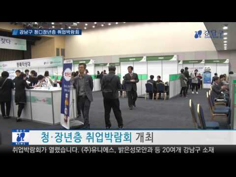 강남구 청‧장년층 취업박람회
