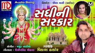 Sadhini sarkar   New Gujarati Song 2018   Vikas Thakor  Musicaa Digital