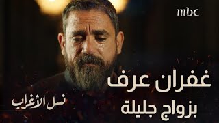 الحلقة 28 | مسلسل نسل الأغراب | بكاء أمير كرارة