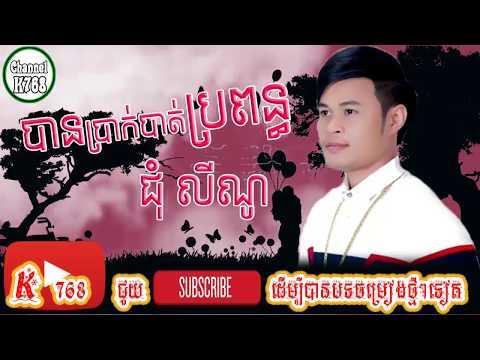 K768 - បានប្រាក់បាត់ប្រពន្ធ - ជុំ លីណូ - Ban prak bat propun by Chum Lino, khmer song2017