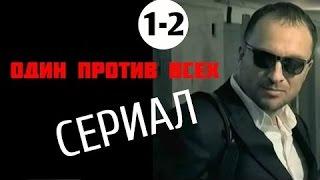 """БОЕВИК """"Один против всех"""" фильмы 2016, криминал, боевики 1 2 серия"""