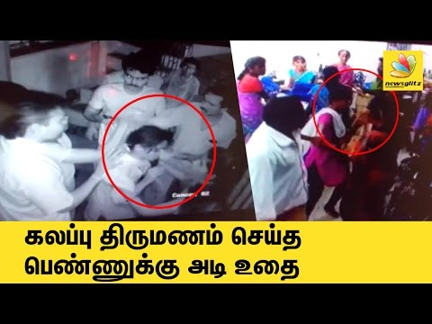 Inter-caste Marriage : Tirupur Young women brutally attacked