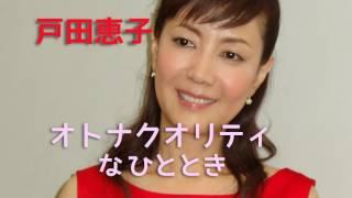 女優で声優の戸田恵子さんとお笑い芸人の光浦靖子さんのトークショーで...