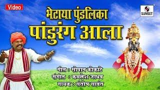 Bhetaya Pundalikala Pandurang Ala Shree Vitthal Bhaktigeete Sumeet Music