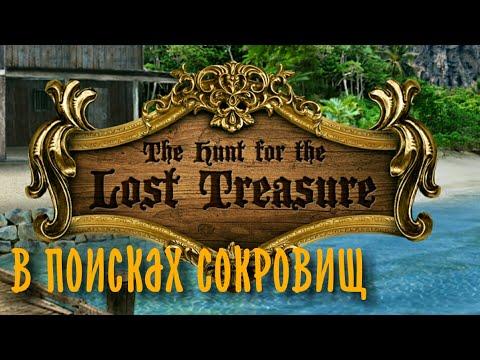Treasure - в поисках сокровищ