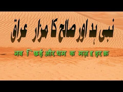 Prophet hood and saleh graves in Iraq  (Travel Documentary in Urdu Hindi)