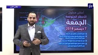 النشرة الجوية الأردنية من رؤيا 6-12-2018