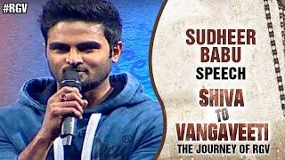 Sudheer Babu Speech | Shiva To Vangaveeti | The Journey of Ram Gopal Varma | Nagarjuna | RGV
