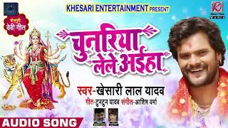 #Khesari Lal Yadav का New भोजपुरी देवी गीत Chunariya Lele Aaiha चुनरिया लेले अईहा Bhakti Songs
