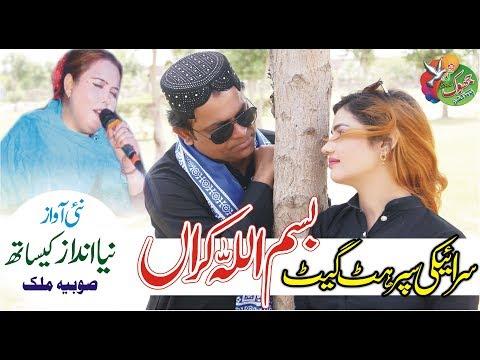bismillah-karan-by:-sobia-malik-(new-saraiki-song-2019)-jhoke-production-official