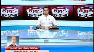 كورة كل يوم | جمال عبد الحميد علي الهواء يطالب مرتضي منصور بوضع تشكيل الزمالك