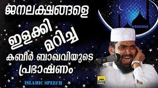 ജനലക്ഷങ്ങളെ ഇളക്കി മറിച്ച് കബീർ ബാഖവി   latest islamic speech in malayalam 2019   kabeer baqavi new