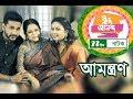 Amontron | আমন্ত্রণ | Vabna | Shajal | Laila Hasan | NTV EID Natok 2018