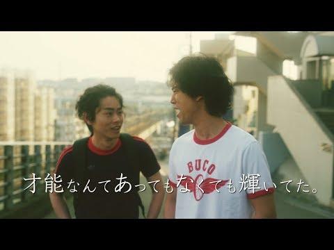 菅田将暉&桐谷健太の仲むつまじい姿、茶髪の木村文乃も 映画「火花」特報公開