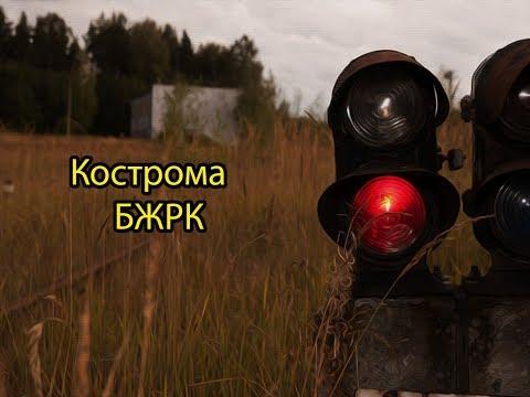 БЖРК Кострома