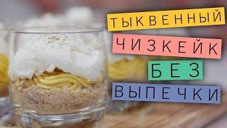 Тыквенный чизкейк без выпечки / Рецепты и Реальность / Вып. 31