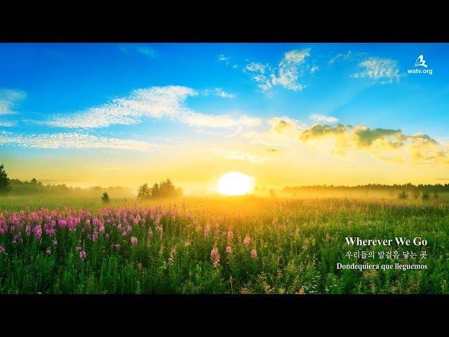〖NEW SONG〗Wherever We Go 우리들의 발걸음 닿는 곳 ▷ Ahnsahnghong, God the Mother, 안상홍님, 어머니 하나님