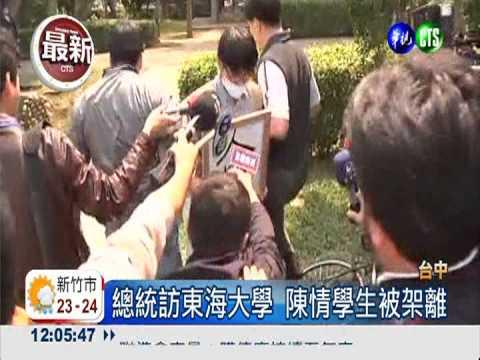 總統訪東海大學 陳情學生被架離