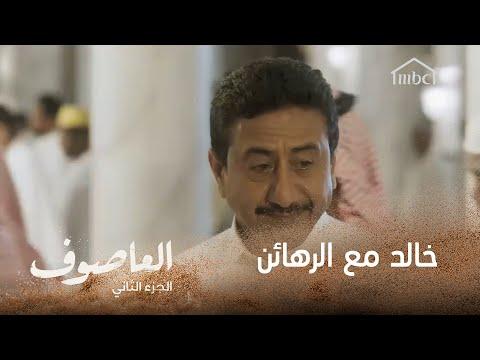 العاصوف | خالد وأبو يعيش في المسجد الحرام