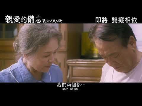親愛的備忘 (Romang)電影預告